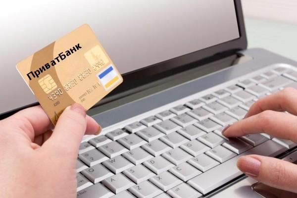 Что нужно для того, чтобы взять кредит на карту Приватбанка 7e6efb66ba6