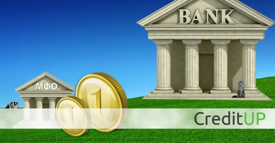 3 основных отличия микрозаймов от банковских кредитов