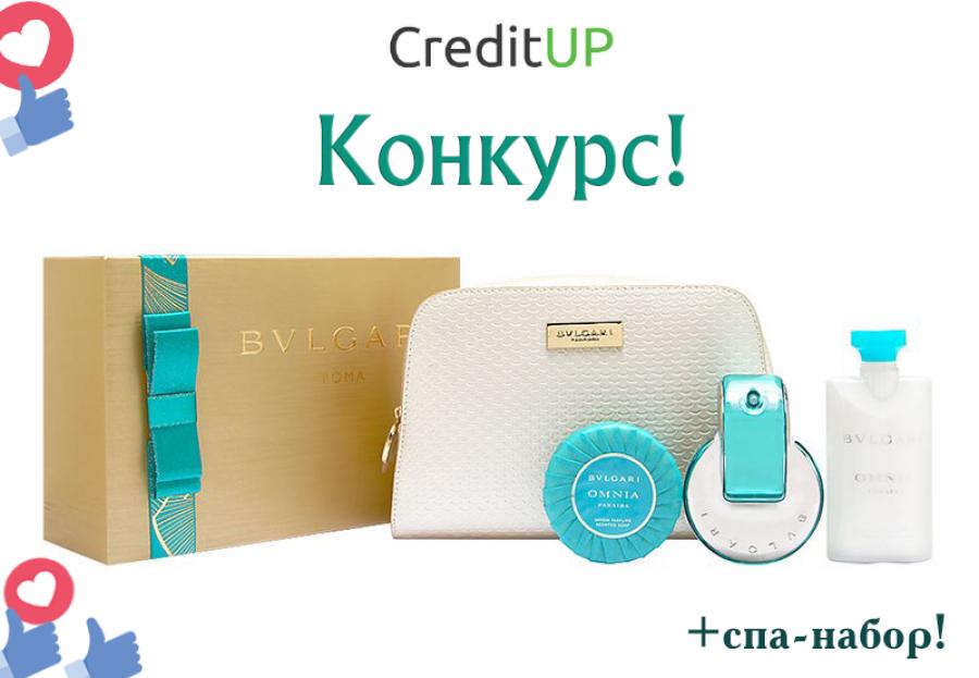 Будь прекрасна с CreditUP!