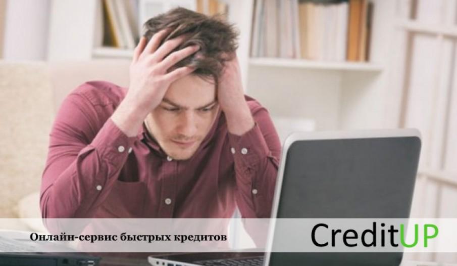 Как взять кредит с плохой кредитной историей в Украине