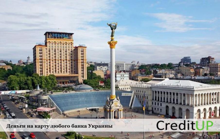 Взять кредит в Киеве