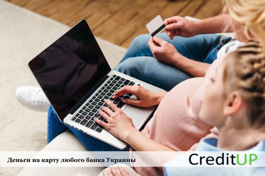 деньги в кредит онлайн на карту украина кредиты бесплатно в вф