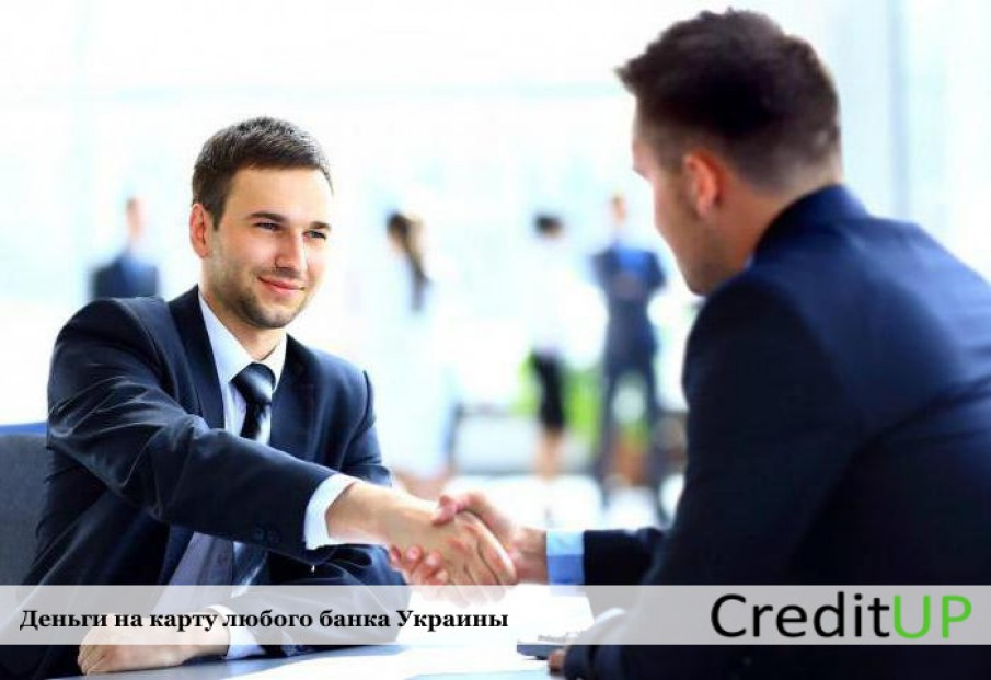 Помощь в получении кредита в Украине. Безопасно ли?