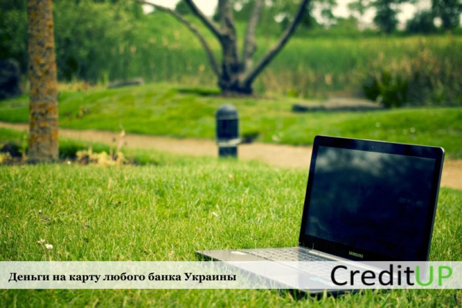 Купить ноутбук в кредит