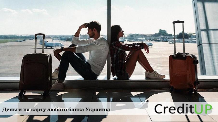 Выпустят ли с кредитом за границу?