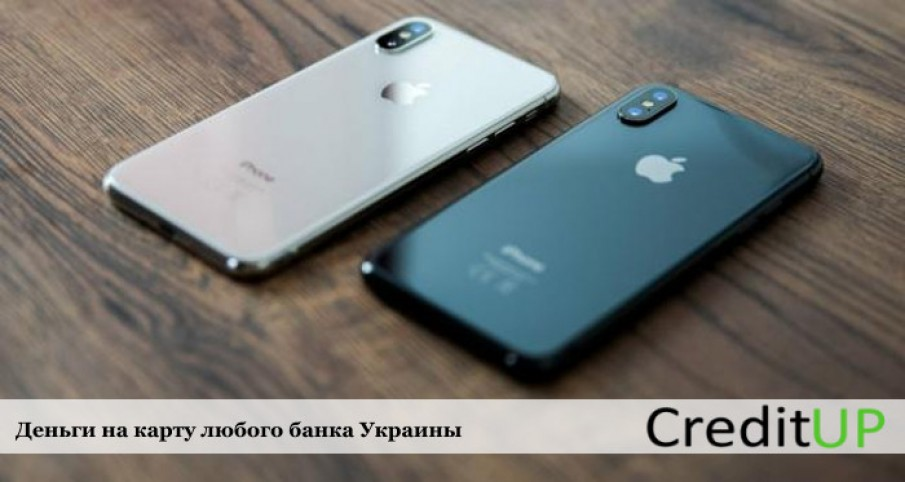 Как купить iphone в кредит?