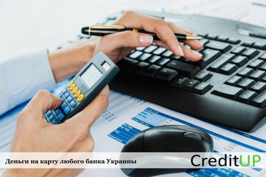 Беспроцентный кредит: миф или реальность