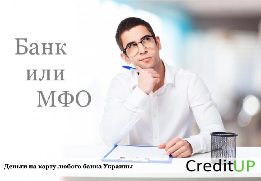 Різниця між онлайн і банківськими кредитами