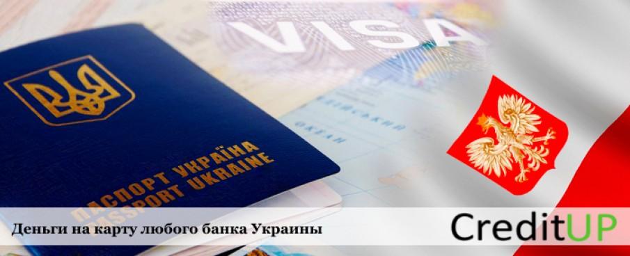 Рабочая виза в Польшу в 2018 году