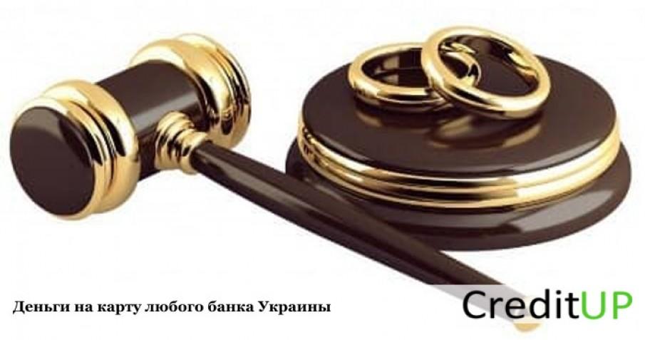 Сколько стоит развод в Украине