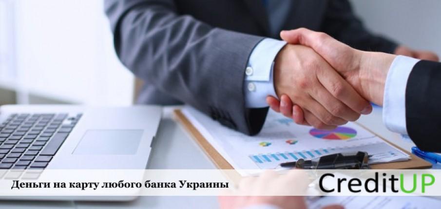 Как получить одобрение на кредит в банке