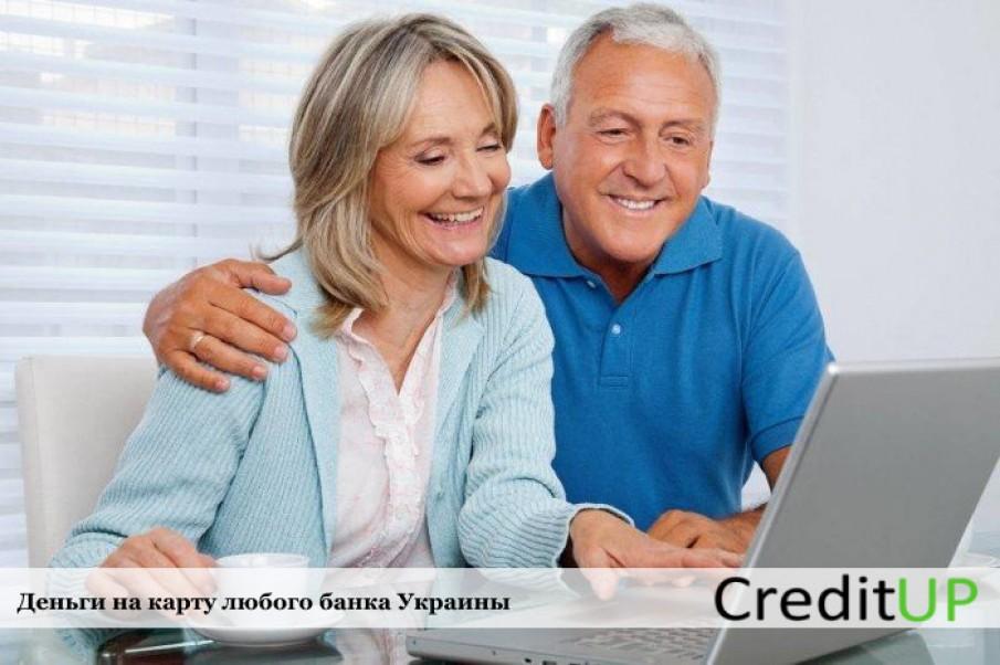 Кредит для пенсионеров в Украине